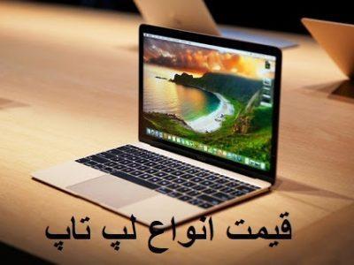قیمت انواع لپ تاپ، امروز 8 تیر 99