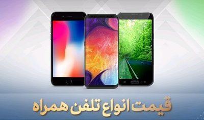 قیمت انواع گوشی موبایل، امروز 25 تیر 99